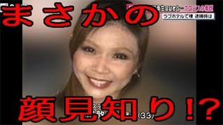 【高知東生逮捕】 逮捕された愛人 五十川敦子と高島礼子は顔見知りだっ...