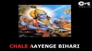Radhe Radhe Bolo Chale Aayenge Bihari with Lyrics - Anup Jalota - Krishna Bhajans - Sing Along