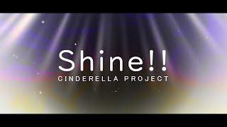 【歌ってみた】Shine!!/CINDERELLA PROJECT【#20】