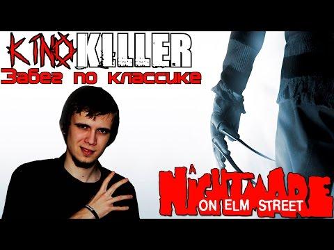 KinoKiller [Забег по классике] - Мнение о фильме Кошмар на улице Вязов (1984)