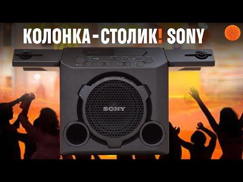 ОГОНЬ-КОЛОНКА с радио, караоке и столиком! | Обзор Sony GTK-PG10