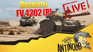 ПОЗНАТЬ FV 4202 (p) ВЫЖМЕМ ИЗ НЕГО ВСЕ World of Tanks (wot)