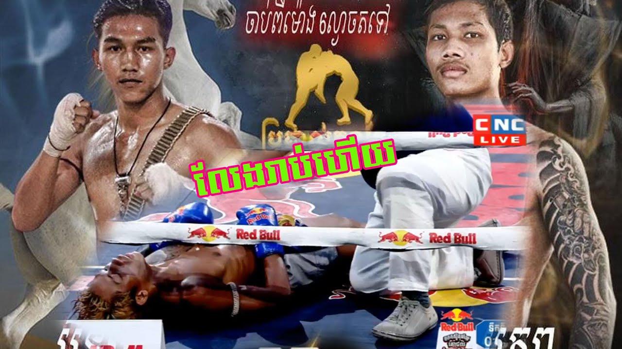 Download សន្លប់បា�់   ម៉ឺន ម�ឃា vs �ាញ់ មករា,   Moeun Mekhea vs. Tanh Makara, 12 June 2021   KUN KHMER