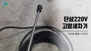 [신바람 오늘의 매물]단상220V 고압세차기