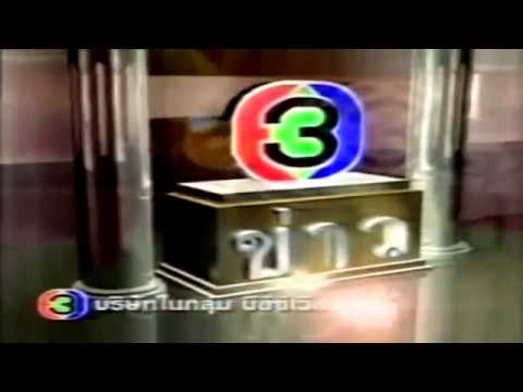 ไตเติ้ลข่าวไทยทีวีสีช่อง 3 อ.ส.ม.ท.  ออกอากาศปี 2545(ข่าวด่วนช่อง 3 ก่อนปี 2555)