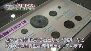 第36回 【新春展のご案内】「古代日本の鏡」