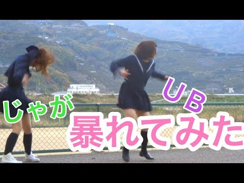 【じゃが】Danceでバコーン!踊ってみた【UB】