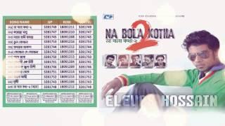 Na Bola Kotha 2 | Eleyas Hossain | Nirjhor | Aurin | Kheya | Mohona | Farabee | Audio Jukebox
