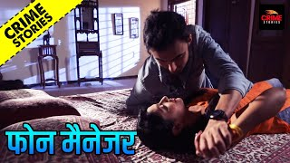 क्राइम स्टोरीज़ – फ़ोन मैनेजर | NEW RELEASED CRIME STORIES – PHONE MANAGER | Eagle Crime Stories