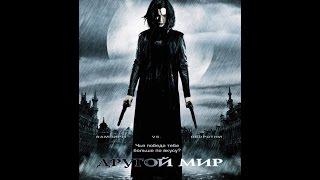 Другой мир Underworld, 2003   трейлер на русском языке