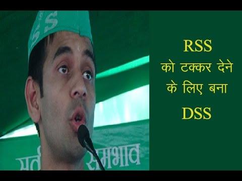 'RSS को टक्कर देने के लिए बिहार में बना DSS'