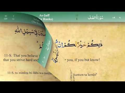 061 Surah As Saff with Tajweed by Mishary Al Afasy (iRecite)