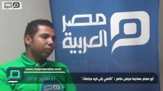 مصر العربية | أبو مسلم مهاجما مجلس طاهر :
