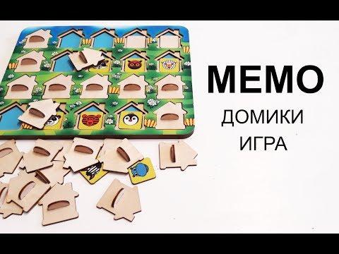 Игра для детей развивающая память   Мемори игра