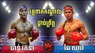 Chan Rothana vs Chhai Sara Semi Final Khmer Boxing Bayon 24 Sep 2017
