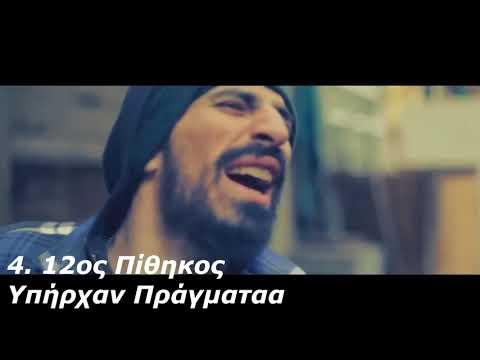 Top 10 Greek Rap Songs