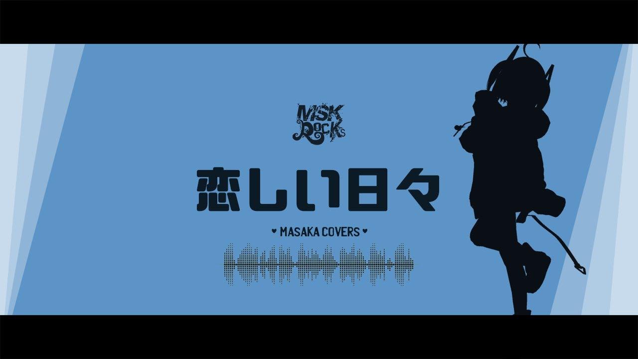 恋しい日々 / カネコアヤノ [cover] - 赤坂まさか