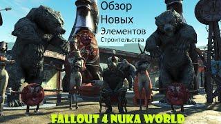 Fallout 4 Nuka World Обзор Новых Элементов Строительства