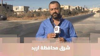 شرق محافظة اربد