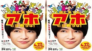 (C)NTV・J Storm Hey! Say! JUMPの知念侑李が主演を務める、4月スタ...