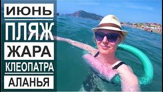 Турция: Отдых в Аланье 2019. Пляж Клеопатра. Дикий пляж в Аланье.Погода в июне.