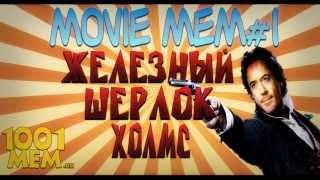 MOVIE MEM #1 - Железный Шерлок Холмс