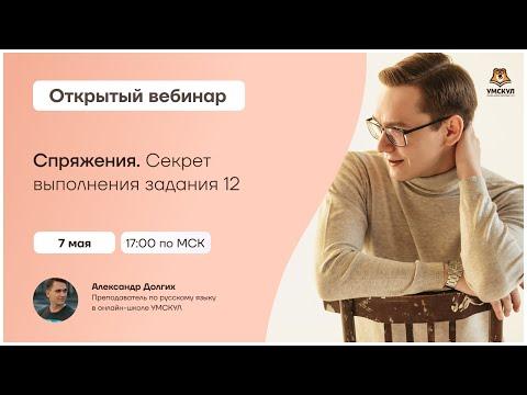 Спряжения. Секрет выполнения задания 12 | Русский ЕГЭ 2021 | Умскул