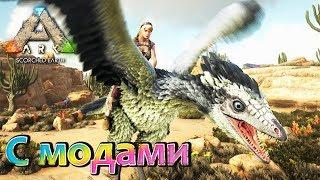 ARK - Scorched Earth - Одиночная игра - с модами - (03 серия)