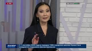 Новости Казахстана. Выпуск от 13.02.20 / Дневной формат