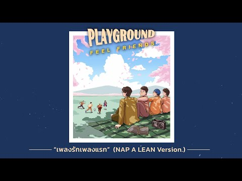 เพลงรักเพลงแรก - Nap a Lean l Playground Feel Friends