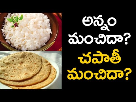 Is Rice or Chapati Good for Health? | Nutritional Values | Best Health Tips | VTube Telugu
