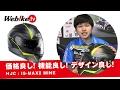 ツーリングライダーにオススメしたいHJCのシステムヘルメット!価格もリーズナブル!【Webike TV】