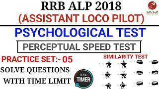 PERCEPTUAL SPEED TEST 05 |  PSYCHOLOGICAL TEST FOR ASSISTANT LOCI PILOT 2018