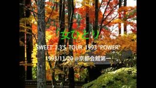 "SWEET 2・3'S TOUR 1993 ""power"" 京都会館第一 1993/11/20."
