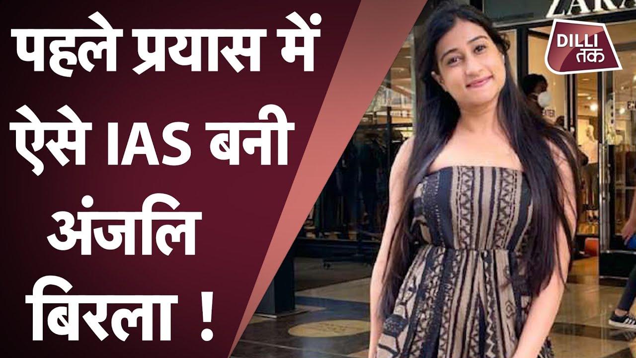 जानिए कैसे Anjali Birla ने पहले ही प्रयास में UPSC में पाया सेलेक्शन
