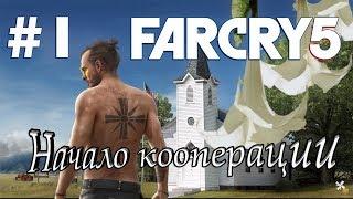 Far Cry 5 кооператив прохождение #1 - Начало кооперации