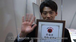 竹内涼真が第1回東京コミックコンベンション親善大使に就任いたしました...