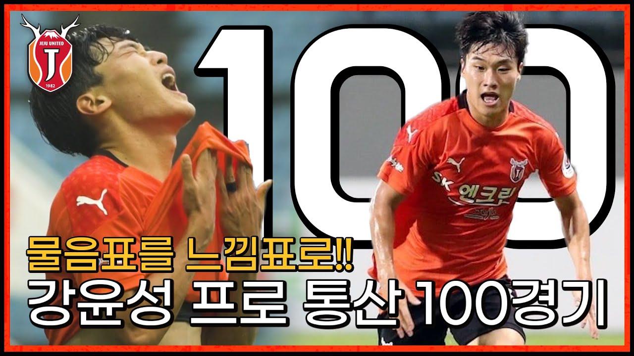 🍊프로 통산 100경기! 제주의 폭주기관차 강윤성!🚂