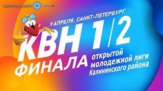 Полуфинал Открытой молодежной лиги КВН Калининского района