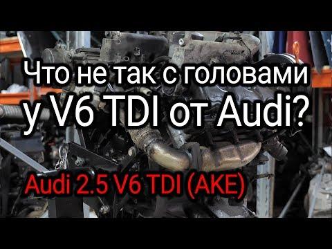 Фото к видео: Больной на обе ГБЦ - двигатель Audi V6 2.5 TDI (AKE).