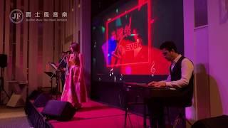 爵士風音樂-Angu 爵士品酒會