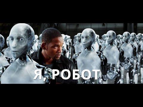 """ИНТЕРЕСНЫЕ ФАКТЫ О ФИЛЬМЕ """"Я, РОБОТ"""""""