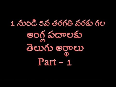 1 to 5th Classes, Telugu Meanings for English Words, Part 1,