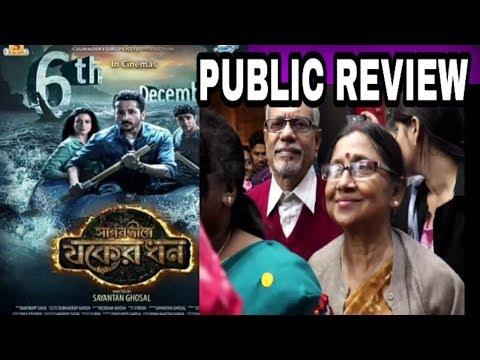 Sagardwipey Jawker Dhan Public Review | First Day First Show | Rupam's Review