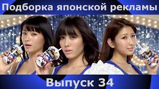 Подборка японской рекламы | 34 выпуск | Japanese Commercials