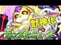 モンストニュース[7/12]モンストの最新情報をお届けします!【モンスト公式】