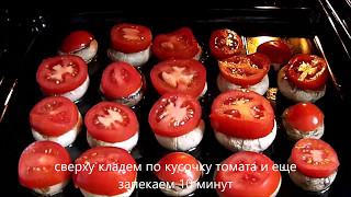 шампиньоны с сыром и помидорами