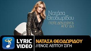 Νατάσα Θεοδωρίδου - Ενός Λεπτού Σιγή (Official Lyric Video HQ)