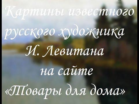 Картины известного русского художника И Левитана на сайте «Товары для дома»