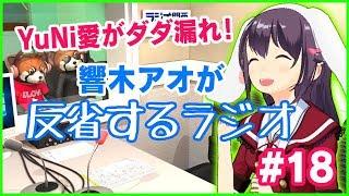 【地上波連動】響木アオが反省するラジオ!#18